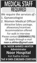 Noor Hospital Jobs 2021