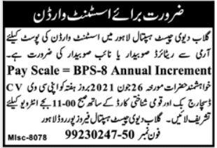 Assistant Warden Jobs in Lahore