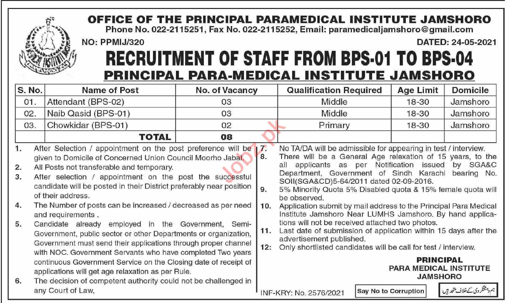 Para Medical Institute Jamshoro Jobs 2021 for Attendants