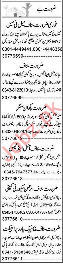 Admin Manager & Data Entry Operator Jobs 2021 in Peshawar
