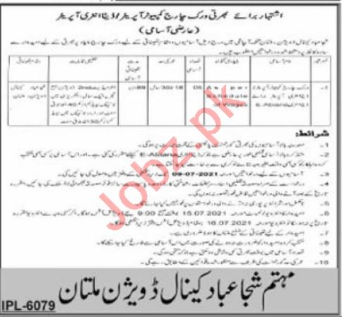 Shujabad Canal Division Multan Jobs 2021 Computer Operator