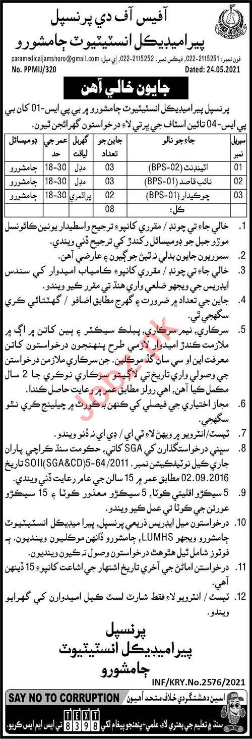 Para Medical Institute PMI Jamshoro Jobs 2021 for Chowkidar