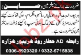 Salesman & Sales Officer Jobs 2021 in Abbottabad
