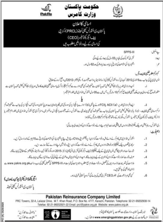 Ministry of Commerce, Govt of Pakistan Jobs 2021