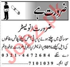 Computer Operator & Call Operator Jobs 2021 in Lahore