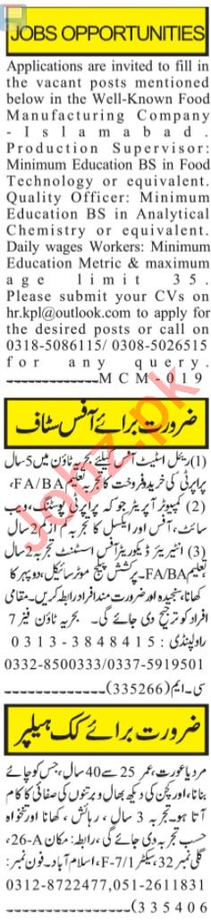 Admin Manager & Purchase Assistant Jobs 2021 in Islamabad
