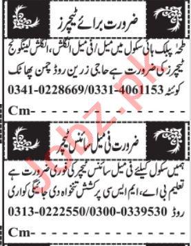 Teacher & Coordinator Jobs 2021 in Quetta