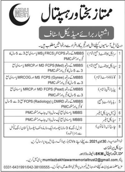 Mumtaz Bakhtawar Hospital Lahore Jobs 2021