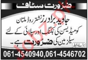 Javed Brothers Multan Jobs 2021 for Salesman