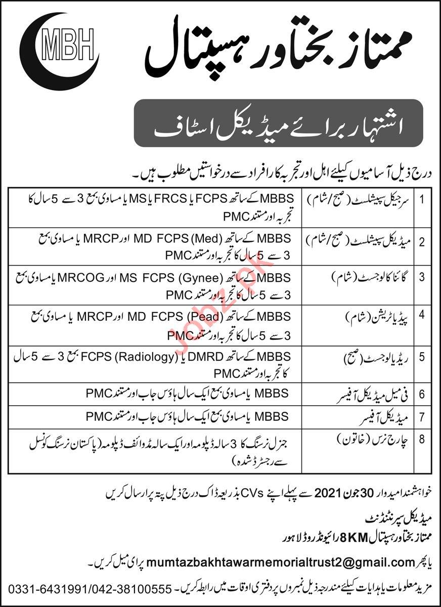 Mumtaz Bakhtawar Hospital Lahore Jobs 2021 for Specialist