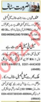 Office Assistant & HR Officer Jobs 2021 in Lahore