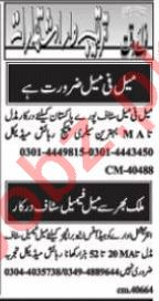 Call Operator & Assistant Manager Jobs 2021 in Islamabad