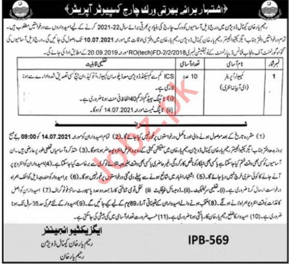 Rahim Yar Khan Canal Division Jobs 2021 Computer Operator