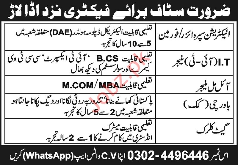 Electrician Supervisor & IT Manager Jobs 2021 in Lahore