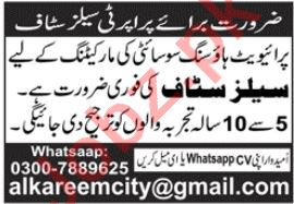 Al Kareem City Lahore Jobs 2021 for Sales Staff