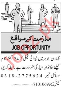 Domestic Staff Jobs 2021 in Karachi
