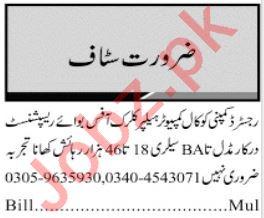 Receptionist & Computer Operator Jobs 2021 in Multan