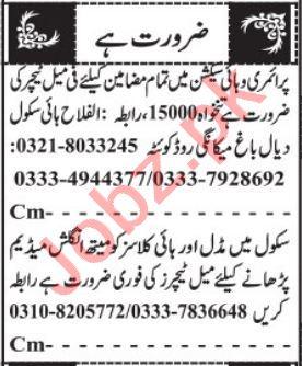 Principal & Coordinator Jobs 2021 in Quetta
