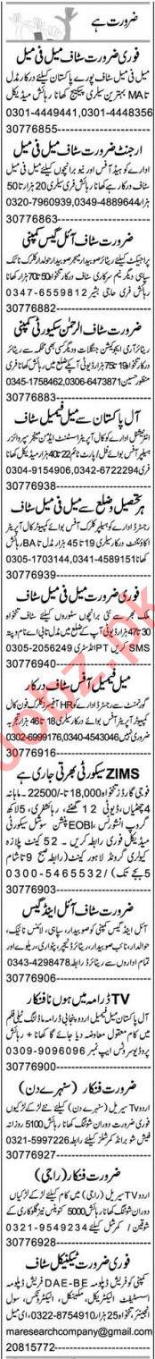 Account Manager & Assistant Supervisor Jobs 2021 Faisalabad