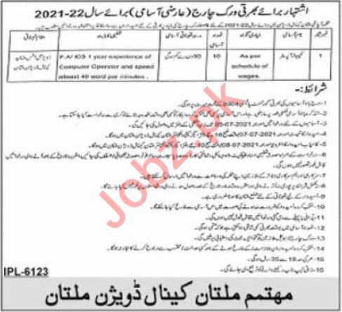 Multan Canal Division Irrigation Department Jobs 2021