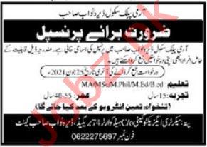 Army Public School APS Dera Nawab Sahib Jobs 2021