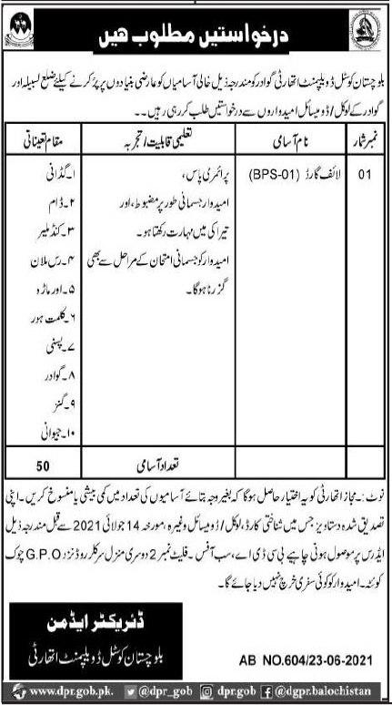 Balochistan Coastal Development Authority BCDA Jobs 2021