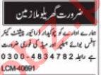 Domestic Staff Jobs 2021 in Multan