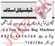AC Technician & Machine Operator Jobs 2021 in Lahore