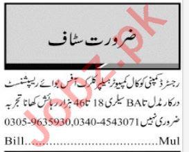 AutoCAD Operator & PHP Developer Jobs 2021 in Multan