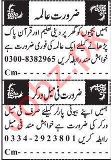 Beauty Parlor Staff & Teaching Staff Jobs 2021 in Quetta