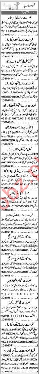 Call Center Agent & Quran Teacher Jobs 2021 in Islamabad