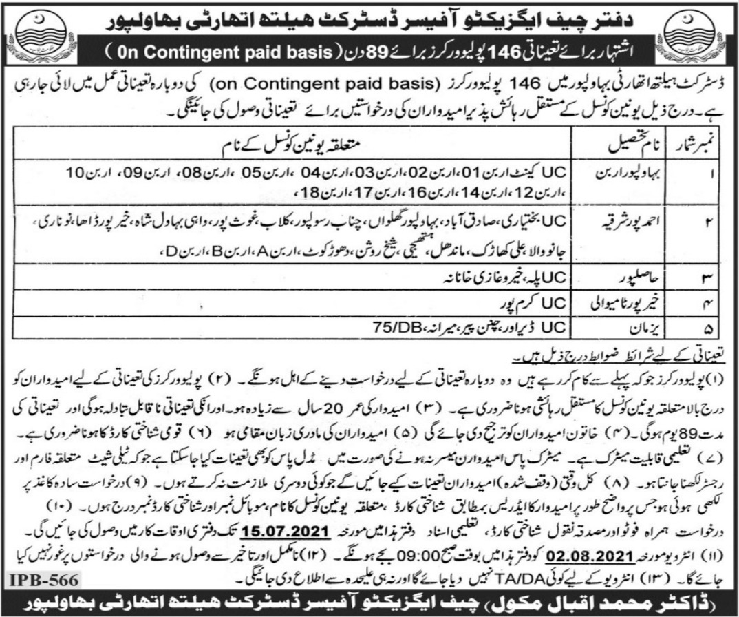 District Health Authority DHA Polio Worker Jobs 2021