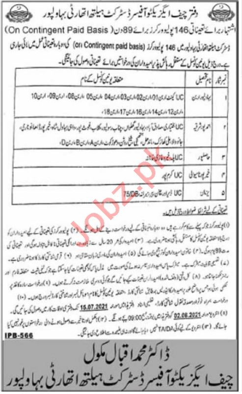 District Health Authority DHA Bahawalpur Jobs 2021