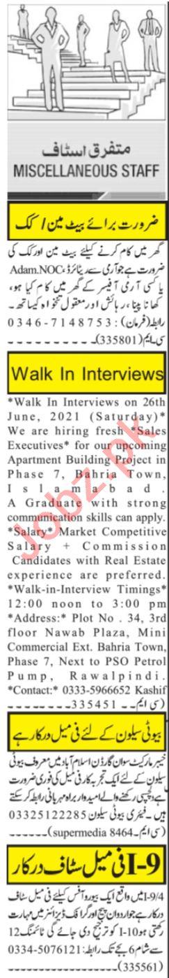 General Accountant & Sales Coordinator Jobs 2021 Islamabad