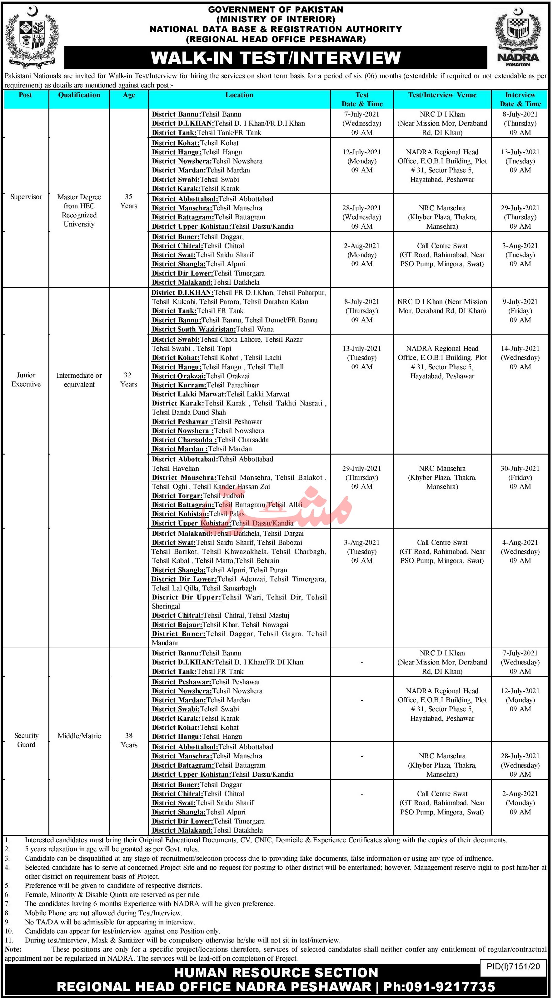 NADRA Jobs in KPK 2021 – Latest Advertisement 100+ Jobs
