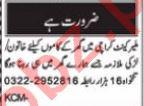 Nawaiwaqt Sunday Classified Ads 27 June 2021 House Staff