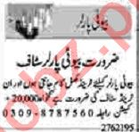 Dunya Sunday Classified Ads 27 June 2021 for Beauty Parlor