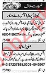 Khabrain Sunday Classified Ads 27 2021 for Computer Staff