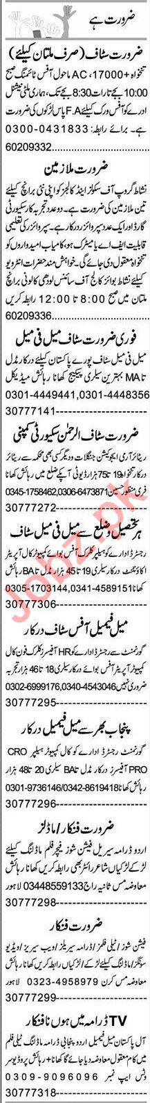 Express Sunday Multan Classified Ads 27 June 2021