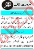Mashriq Sunday Classified Ads 27 June 2021 for Technical