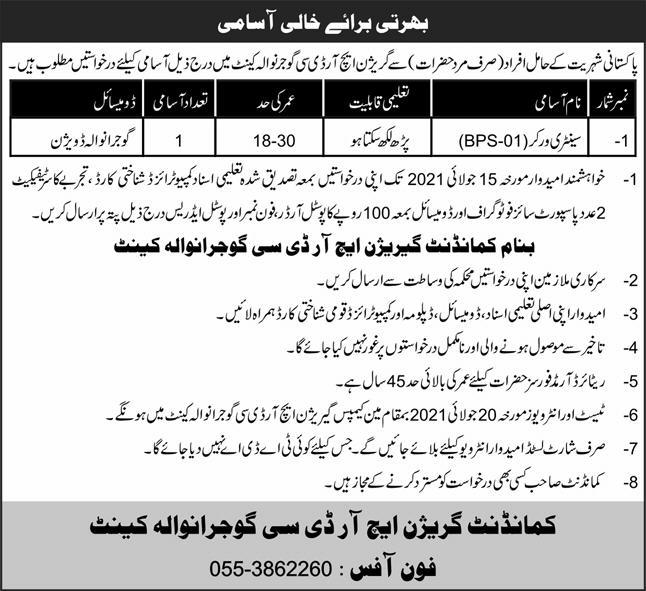 Pakistan Army Garrison HRDC Gujranwala Cantt Jobs 2021