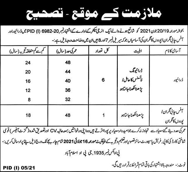 Energy Sector Jobs In Islamabad