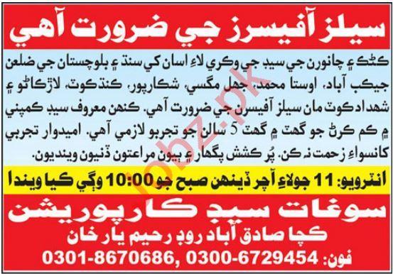 Soghat Seed Corporation Rahim Yar Khan Jobs 2021