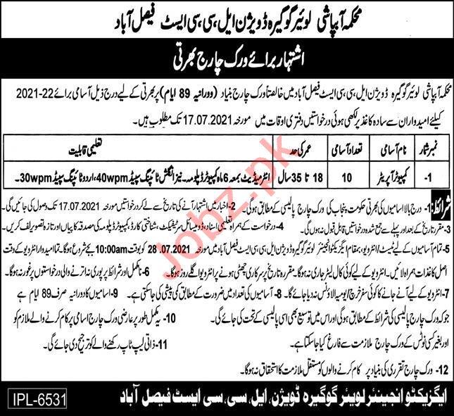 Lower Gogera Division LCC East Faisalabad Jobs 2021