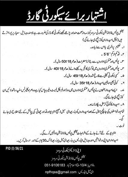 National Police Foundation Security Guard Jobs 2021