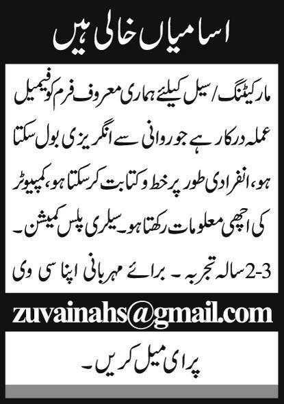 Marketing & Sales Staff Jobs 2021 In Karachi