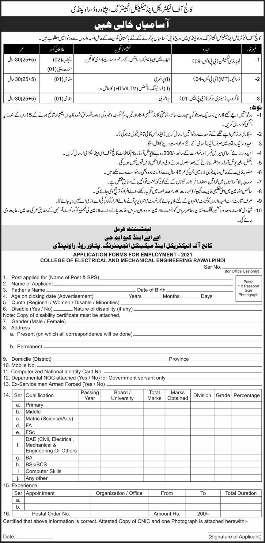 College of Electrical & Mechanical Engineering Jobs 2021