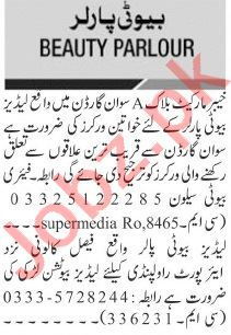 Jang Sunday Classified Ads 4 July 2021 for Beautician