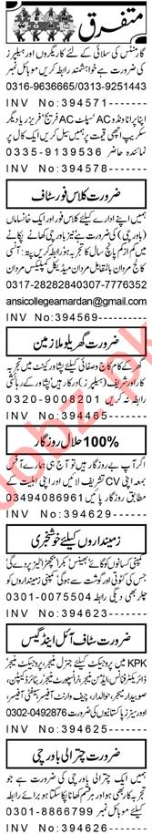 Aaj Sunday Classified Ads 4 July 2021 for General Staff