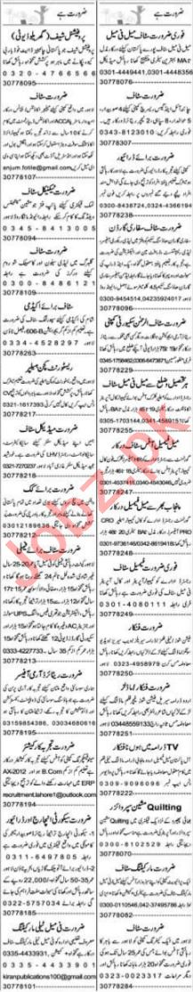 Express Sunday Lahore Classified Ads 4 July 2021